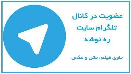 تلگرام ره توشه